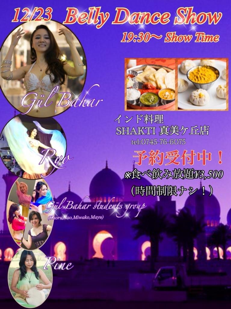 f:id:yuka-orientaldance:20171208163732j:plain