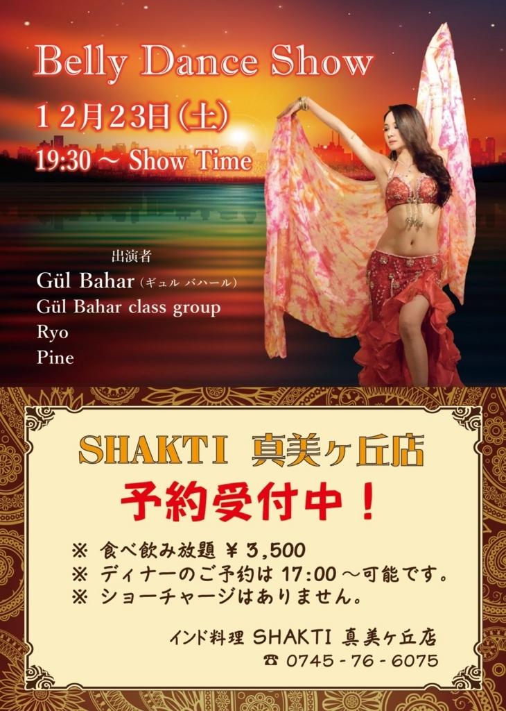 f:id:yuka-orientaldance:20171208163745j:plain