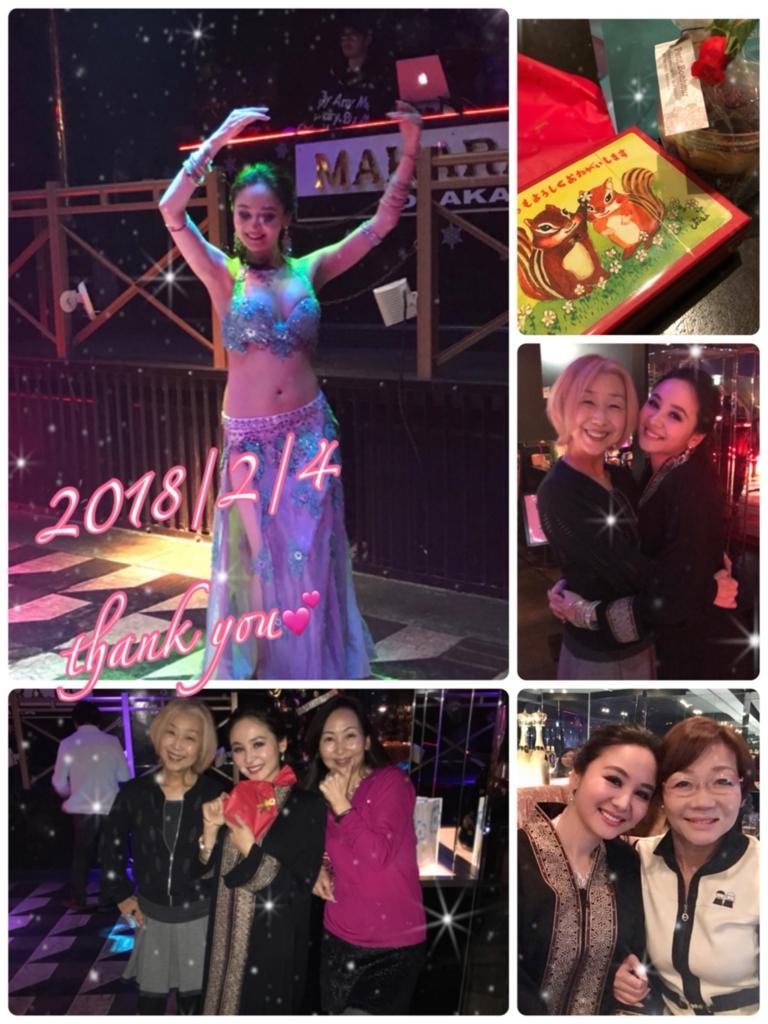 f:id:yuka-orientaldance:20180206204333j:plain