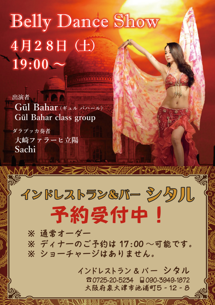 f:id:yuka-orientaldance:20180413135003j:plain