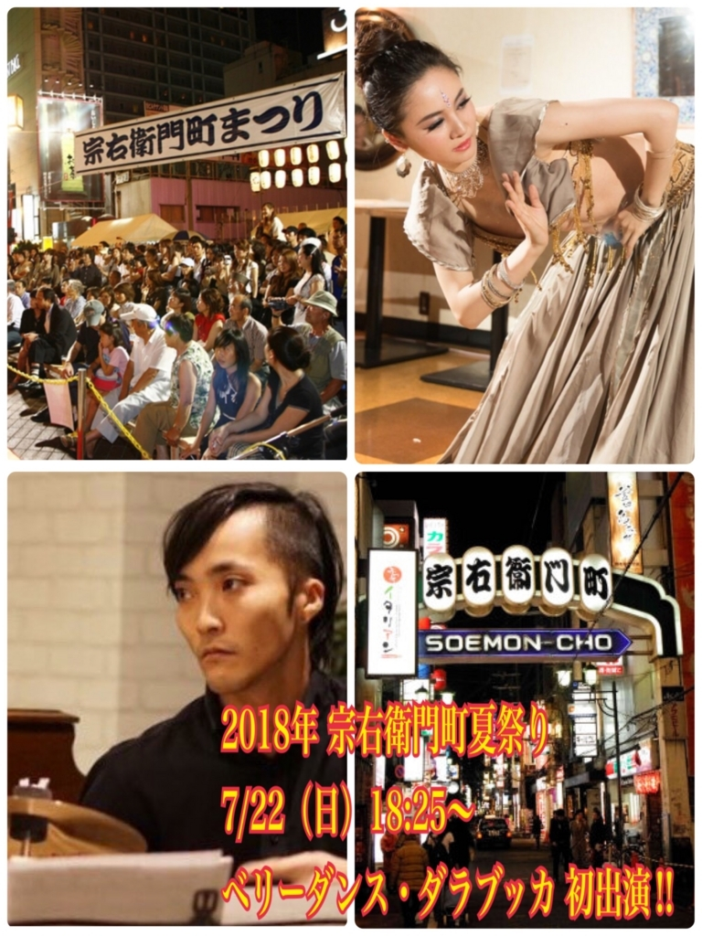 f:id:yuka-orientaldance:20180716131004j:plain