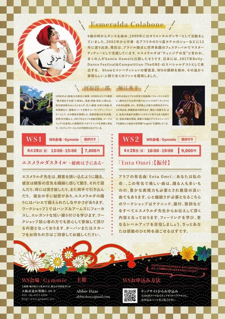 f:id:yuka-orientaldance:20190306172829j:plain