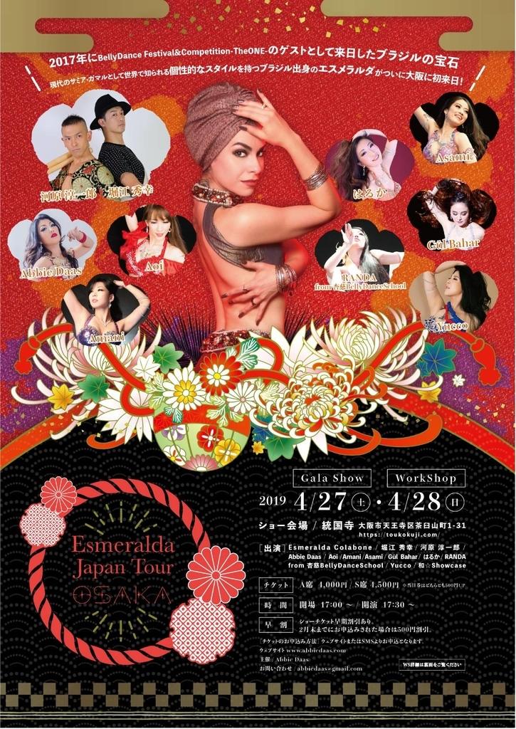 f:id:yuka-orientaldance:20190312132243j:plain