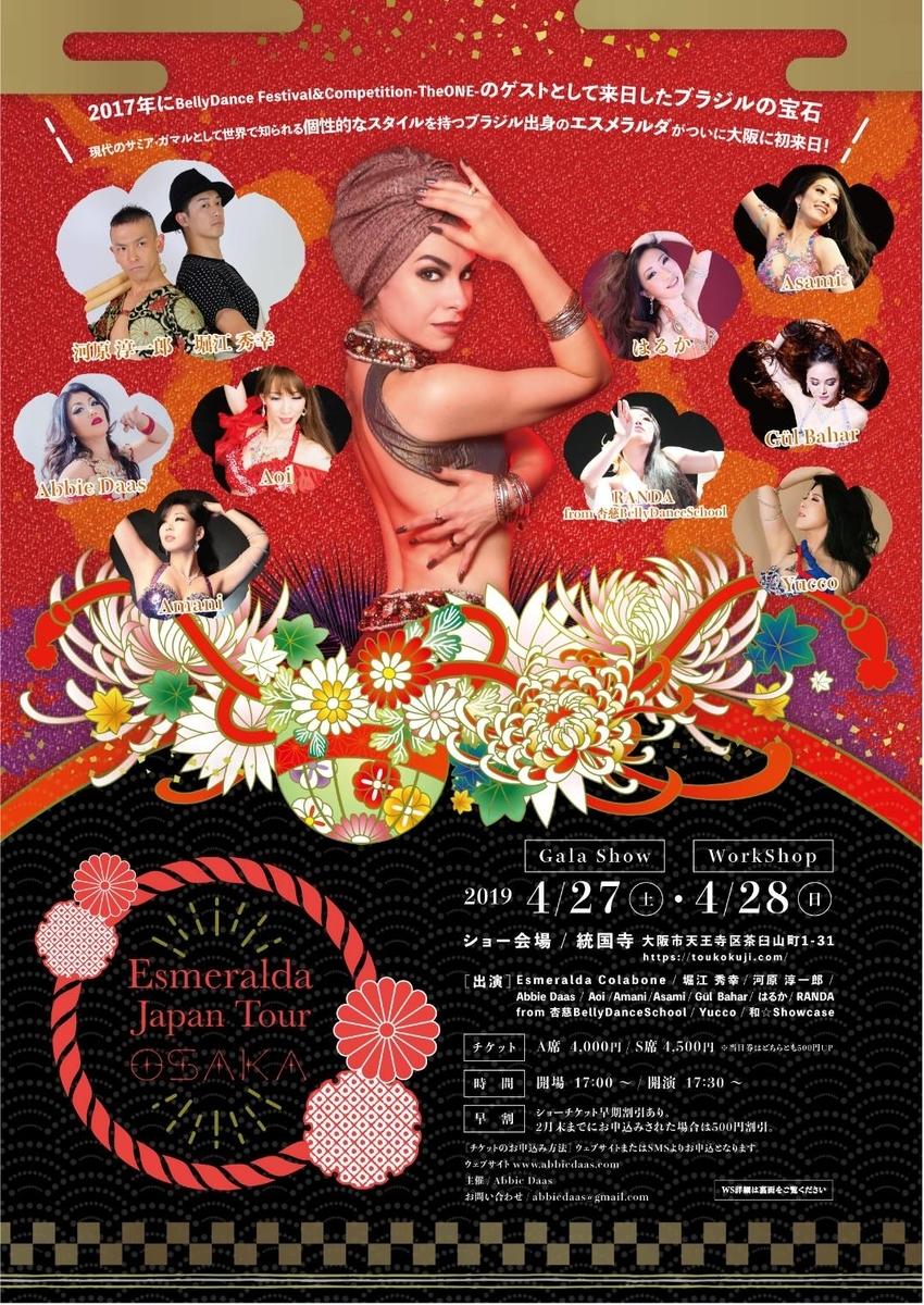 f:id:yuka-orientaldance:20190317101525j:plain