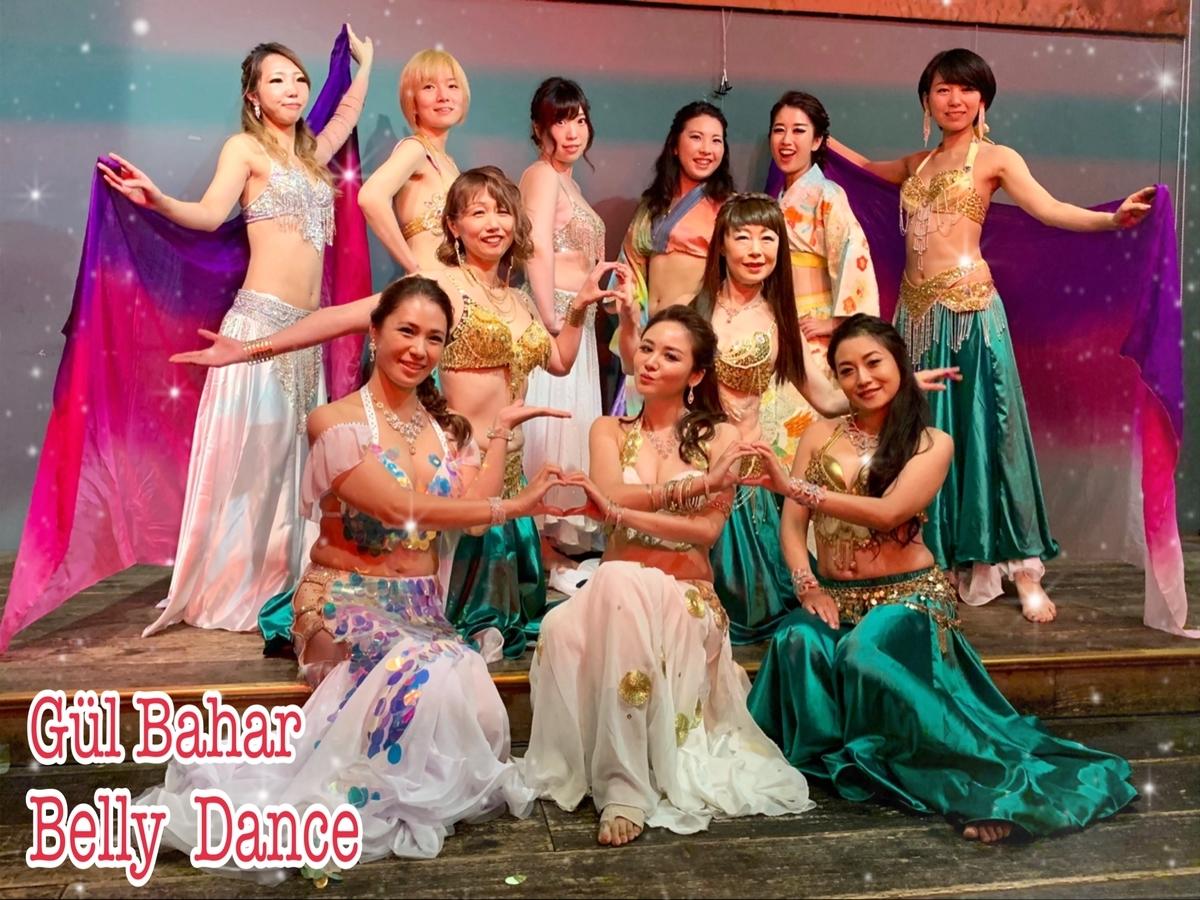 f:id:yuka-orientaldance:20190911111643j:plain
