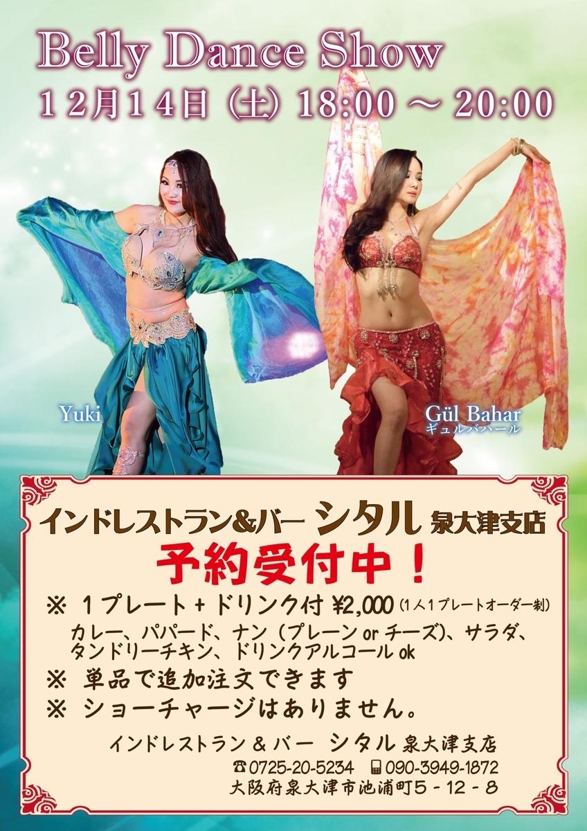 f:id:yuka-orientaldance:20191122123740j:plain