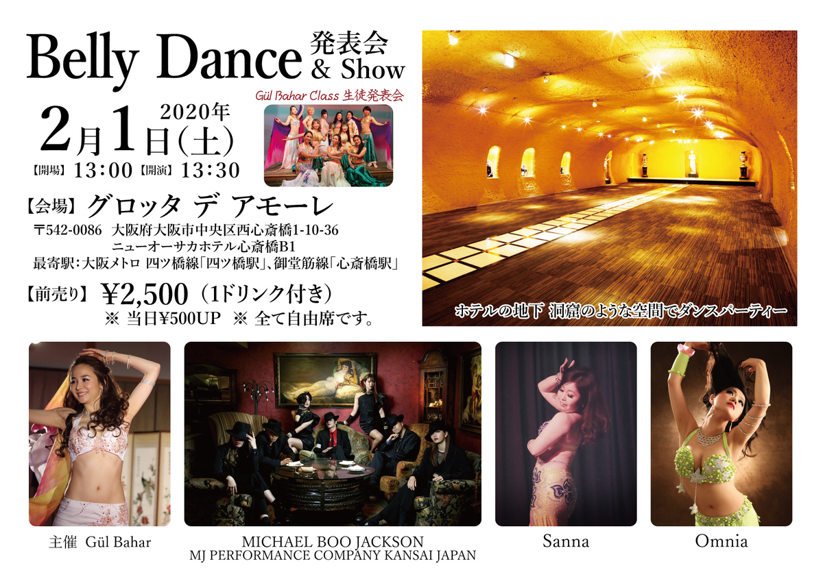 f:id:yuka-orientaldance:20191204111954j:plain