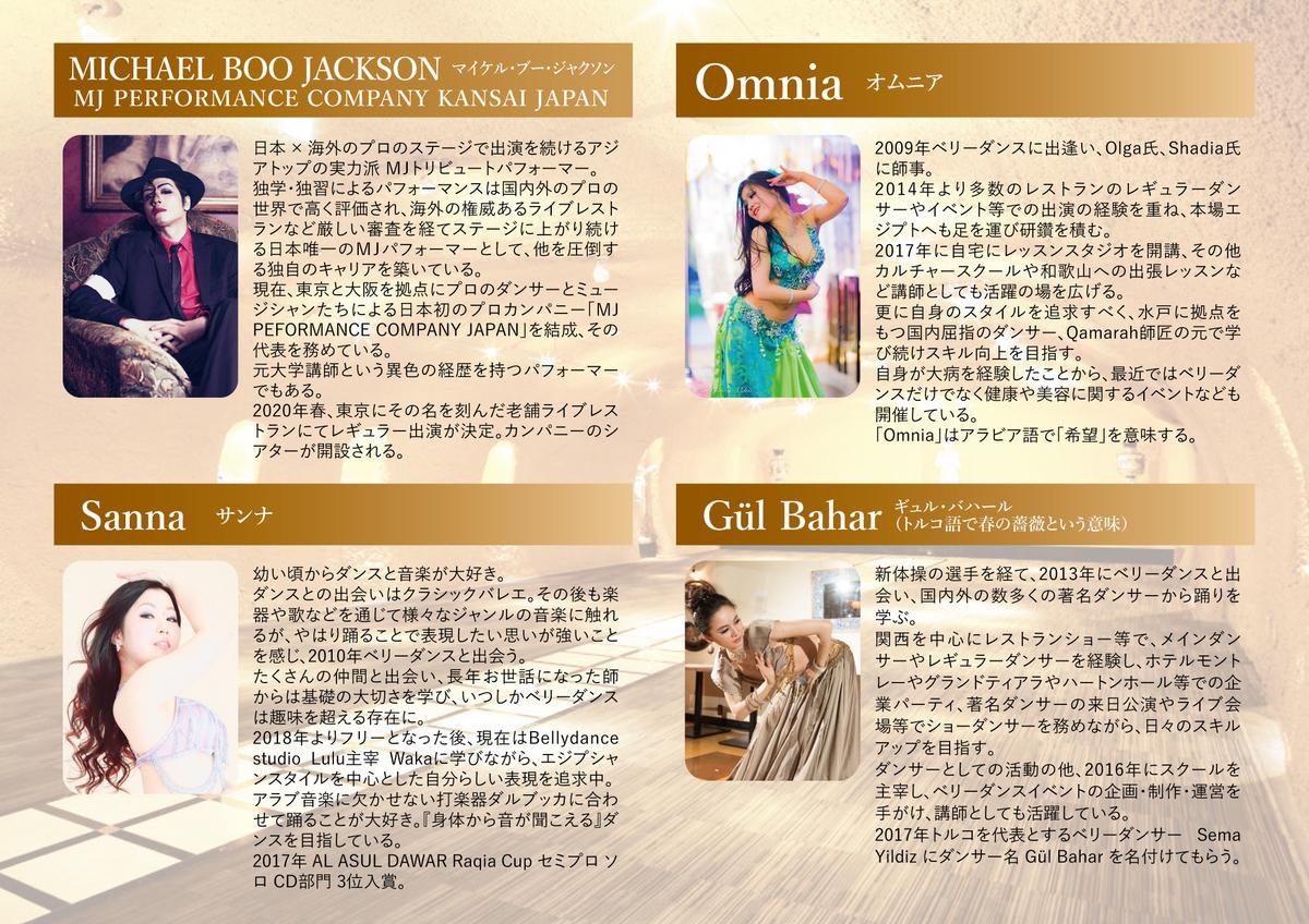f:id:yuka-orientaldance:20191204112000j:plain