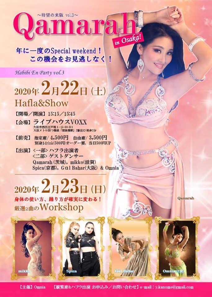 f:id:yuka-orientaldance:20191204113131j:plain
