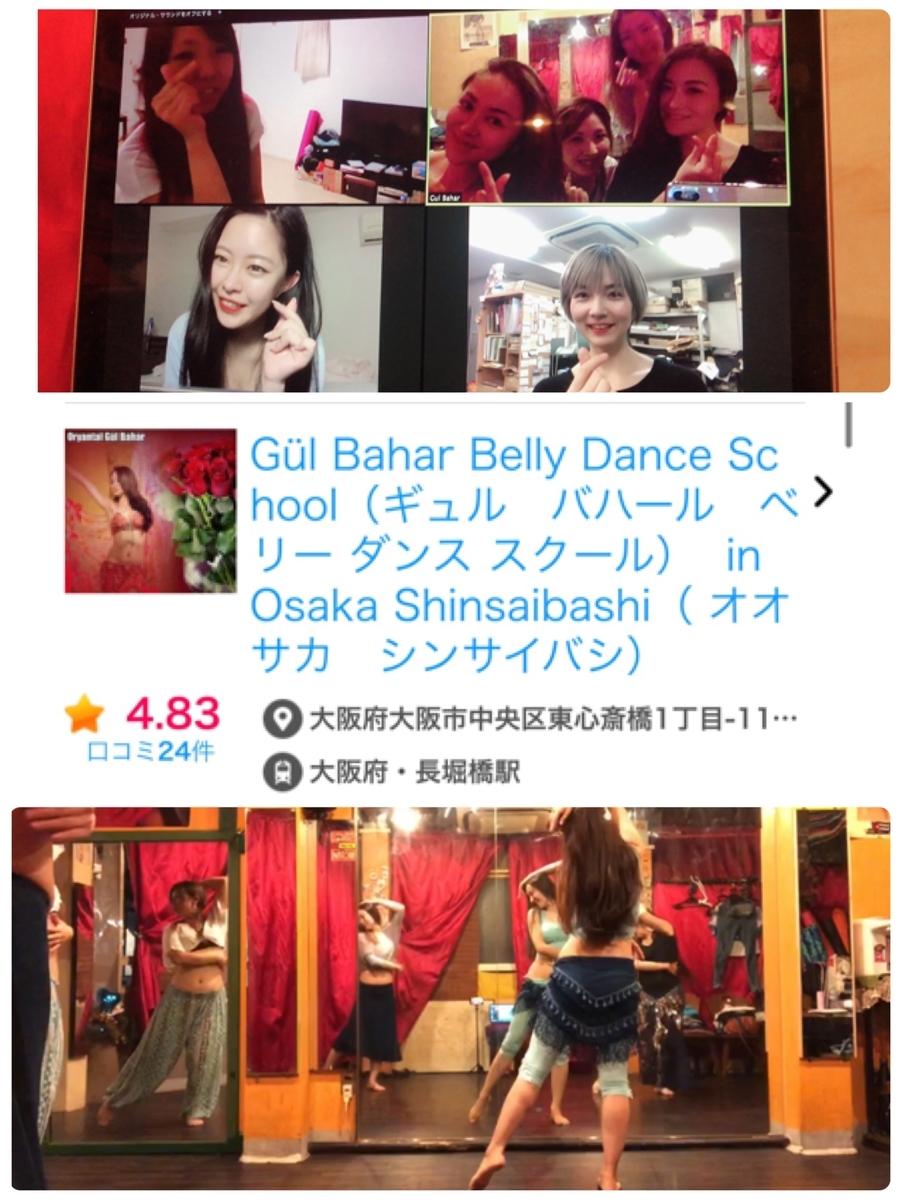 f:id:yuka-orientaldance:20200623114157j:plain