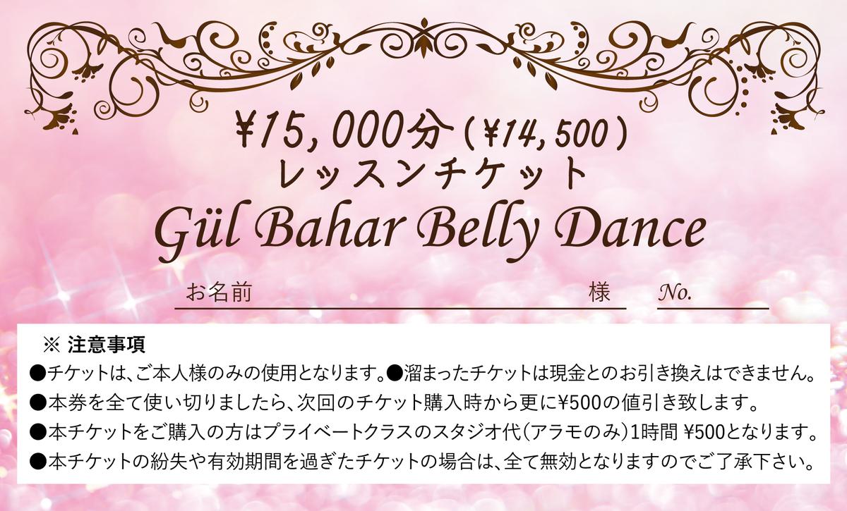 f:id:yuka-orientaldance:20201117110416p:plain