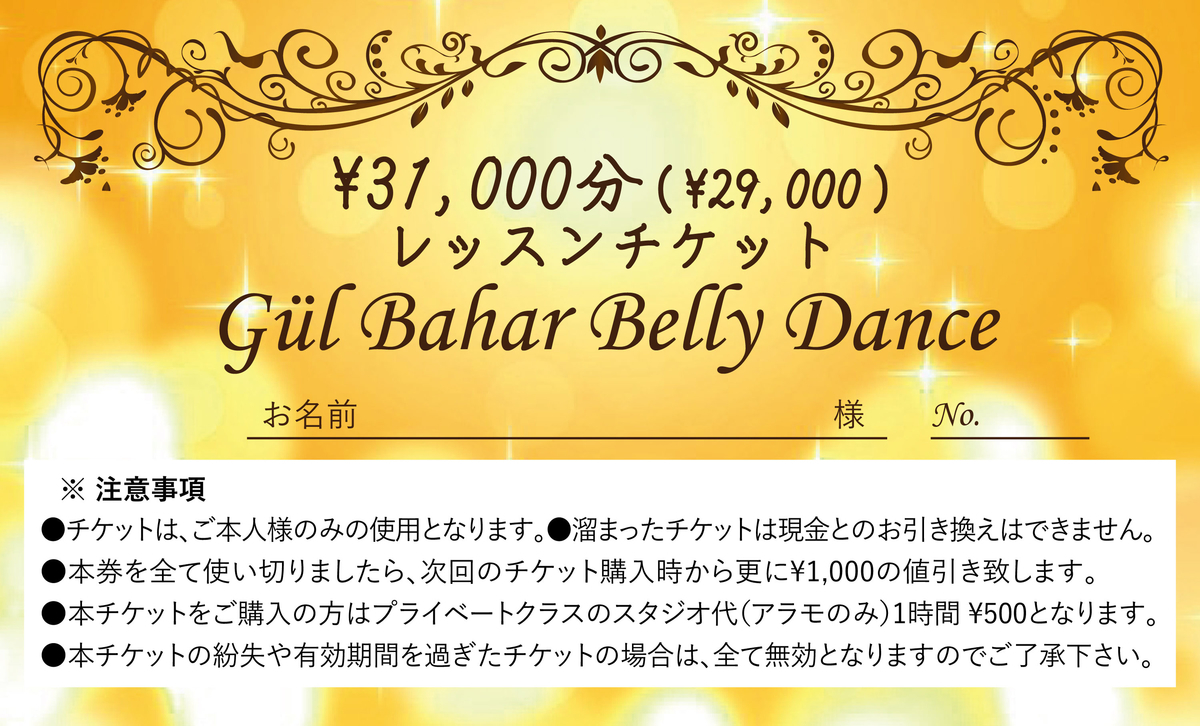 f:id:yuka-orientaldance:20210203121940j:plain