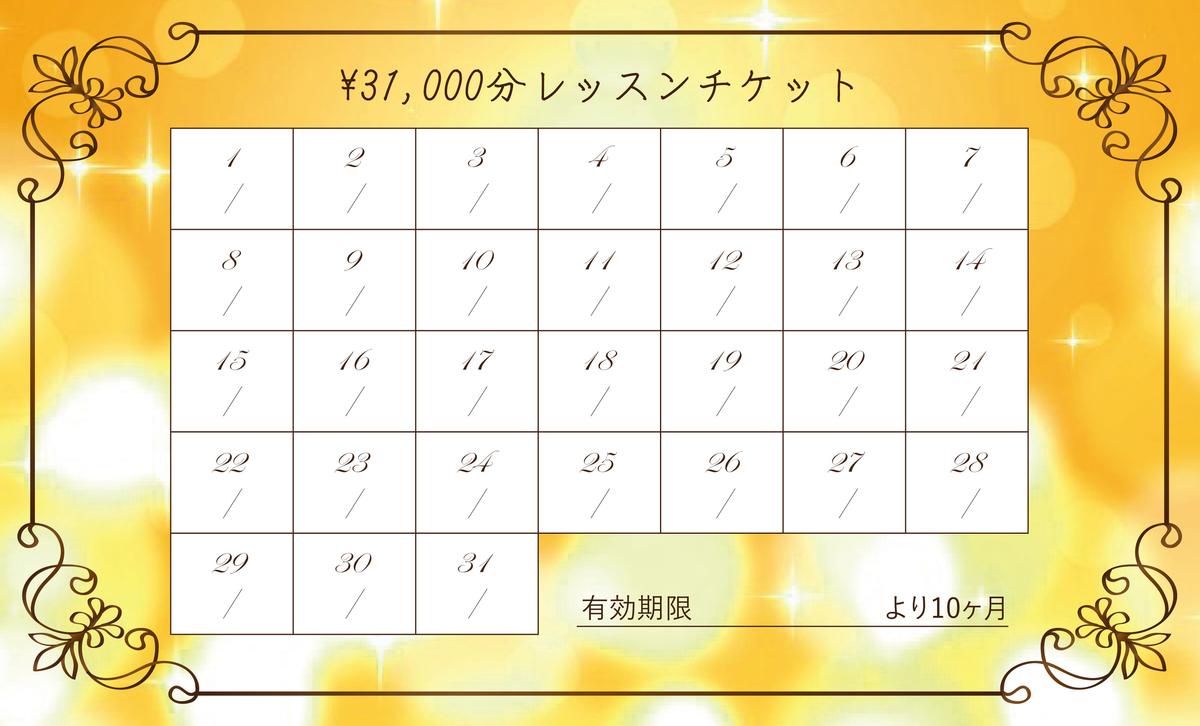 f:id:yuka-orientaldance:20210203121942j:plain