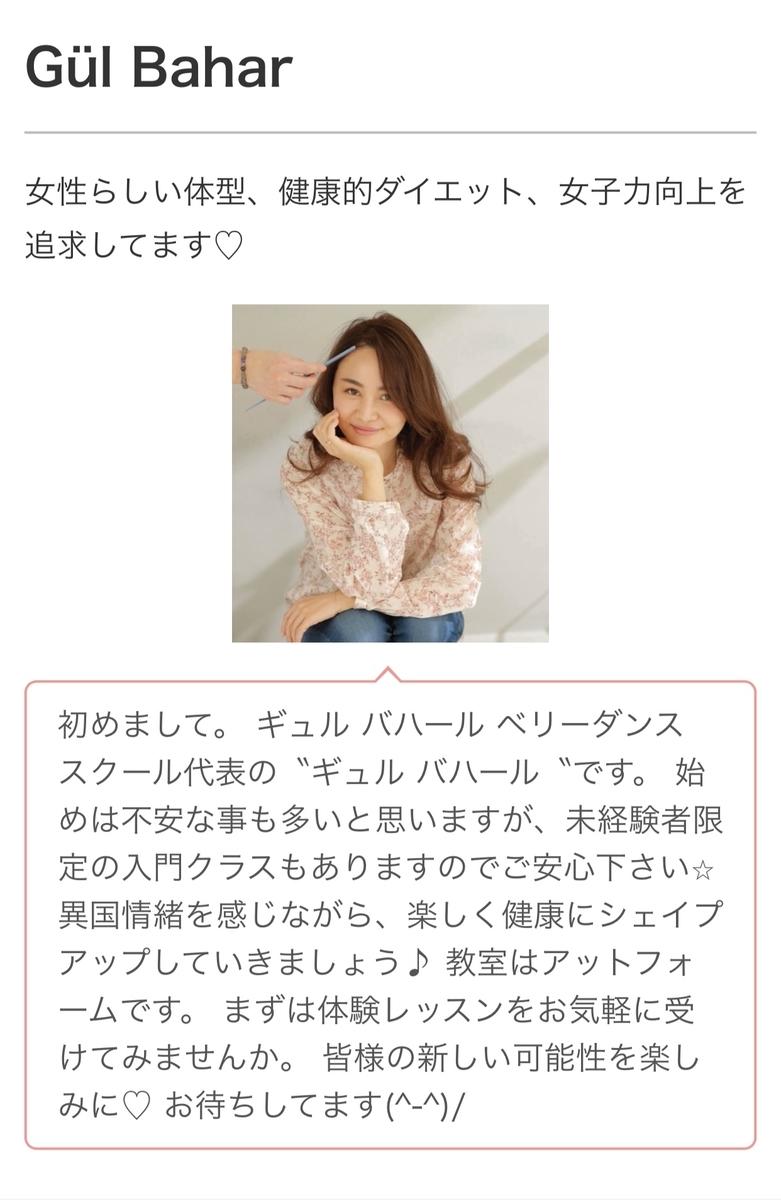 f:id:yuka-orientaldance:20210710101256j:plain