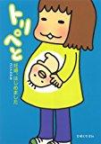 トリペと―妊婦、はじめました