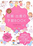 マンガで読む 妊娠・出産の予習BOOK