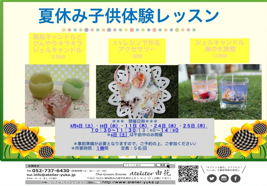 f:id:yuka878:20160720002014j:plain
