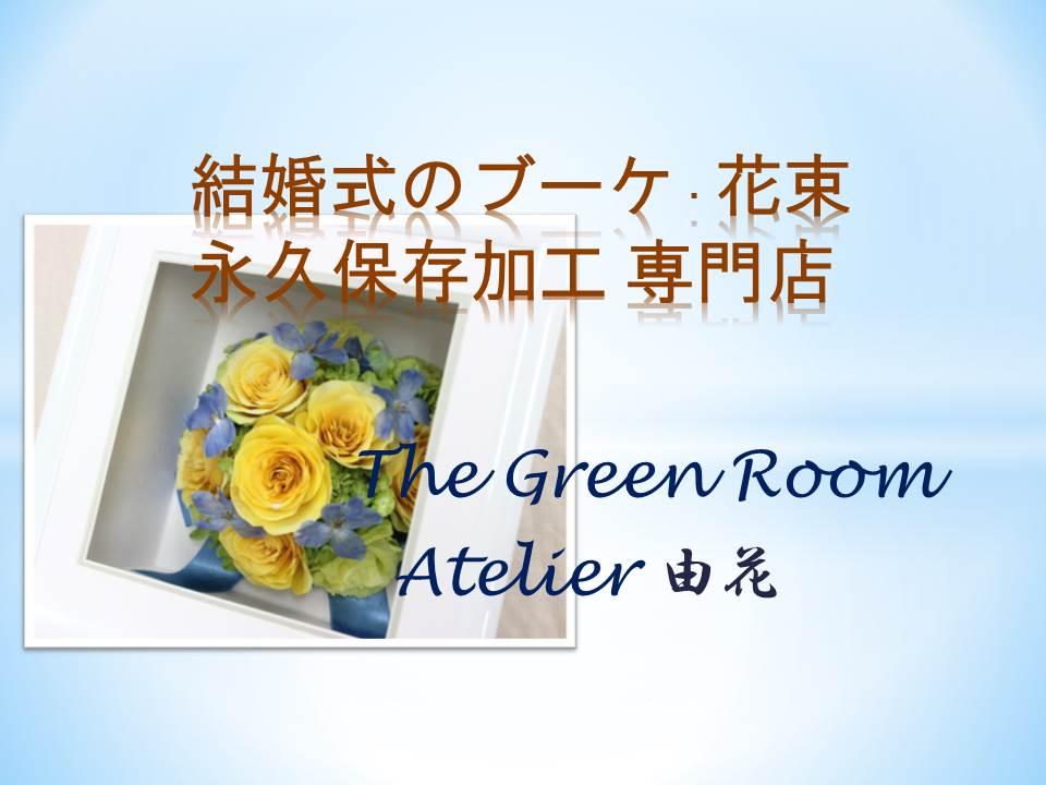 f:id:yuka878:20161026005133j:plain