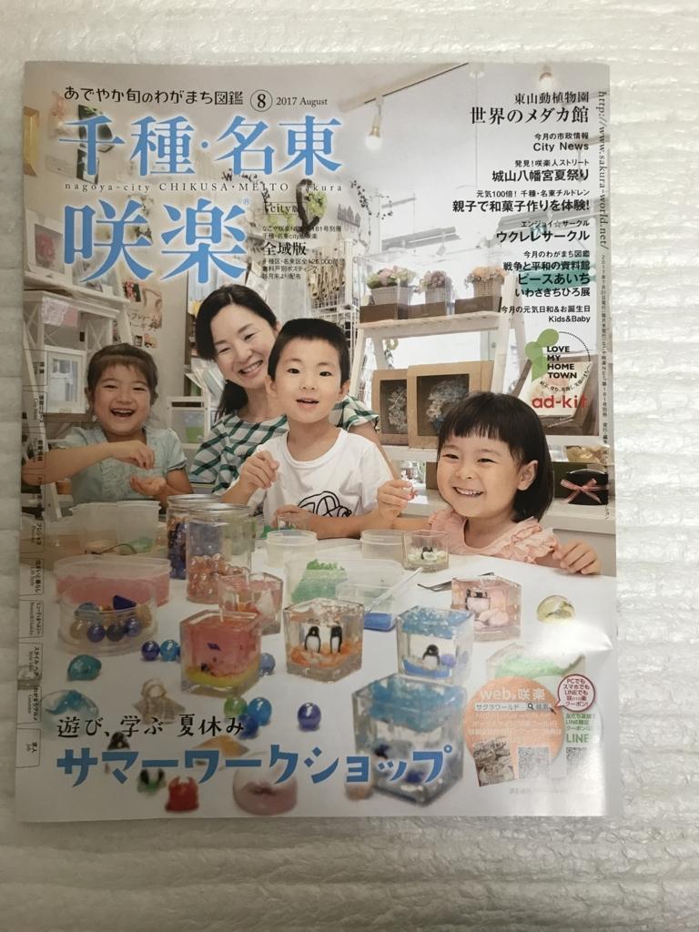f:id:yuka878:20170817221105j:plain