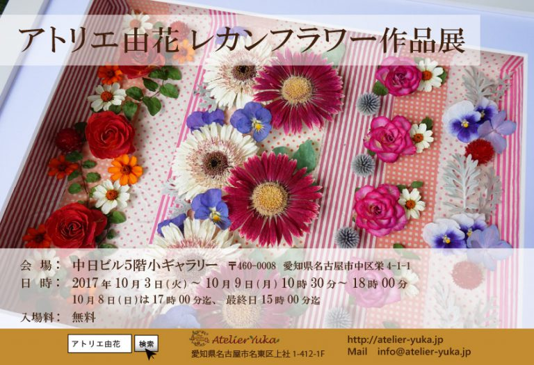 f:id:yuka878:20170905122341j:plain
