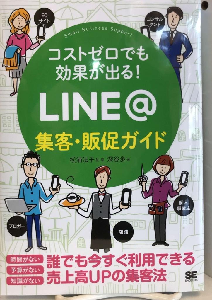 f:id:yuka878:20171118224432j:plain