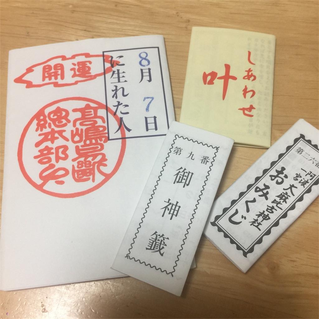 f:id:yuka8787:20170104202650j:image