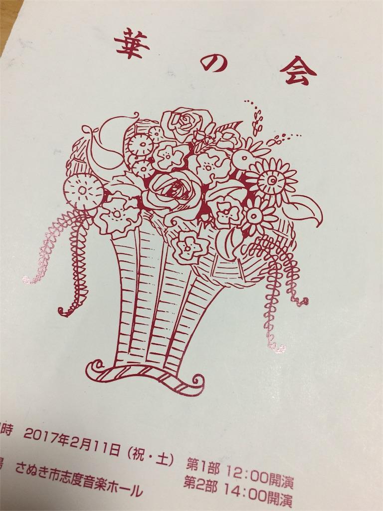 f:id:yuka8787:20170227212538j:image