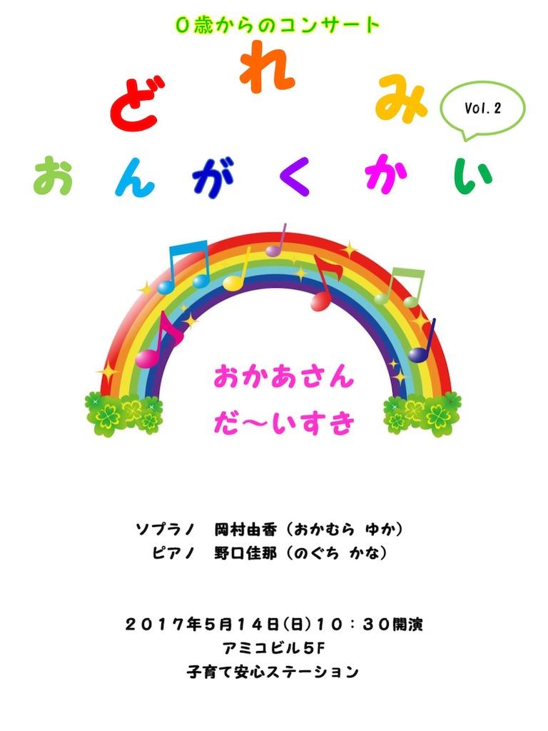 f:id:yuka8787:20170515192802j:image