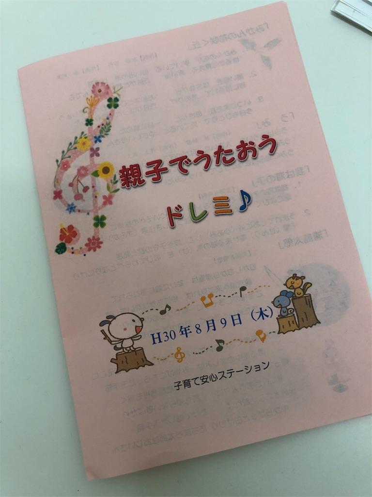 f:id:yuka8787:20180811014808j:image