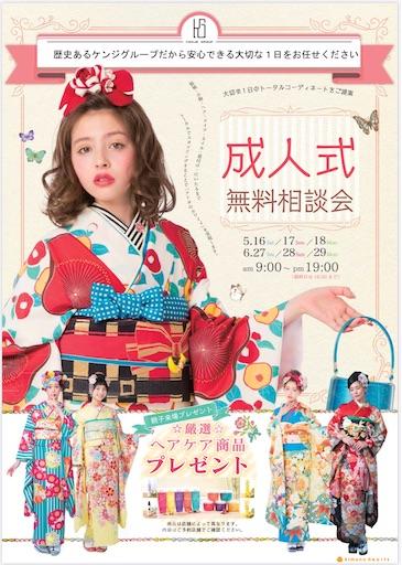 f:id:yuka_biyoushi:20200525201445j:image