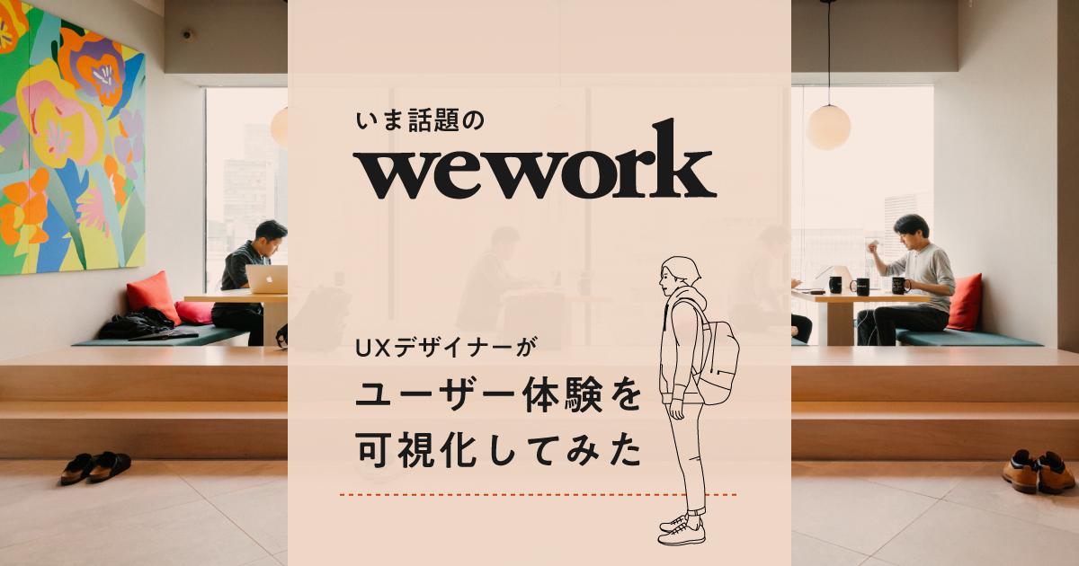 weworksのユーザー体験を可視化してみた