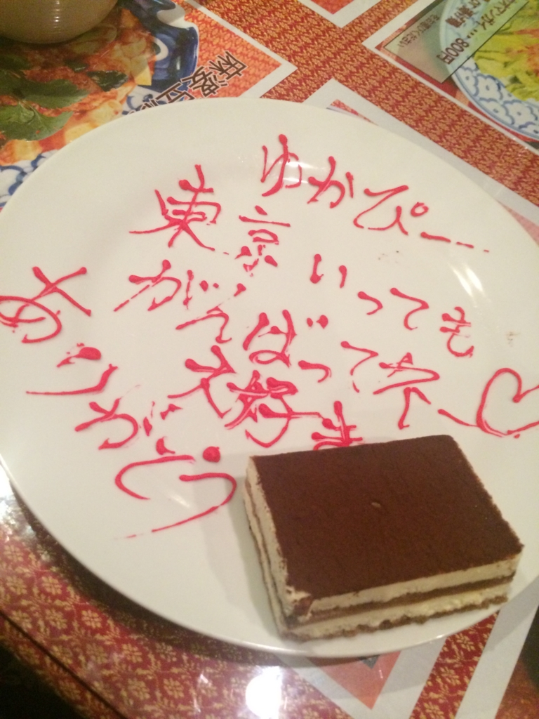 f:id:yuka_murao:20170421010308j:plain