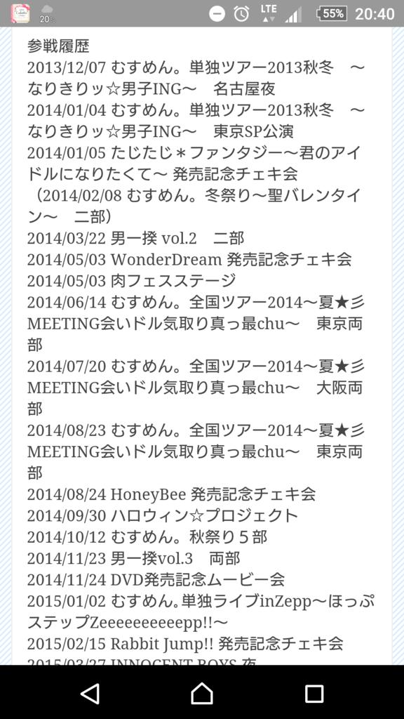 f:id:yuka_musumen:20160821204408p:plain