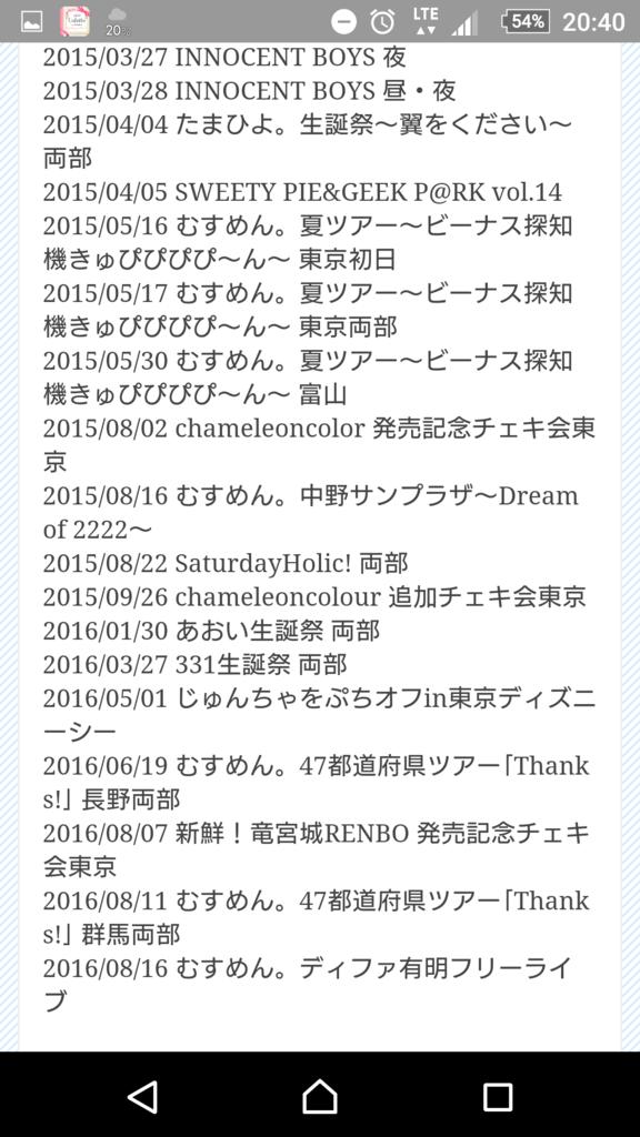 f:id:yuka_musumen:20160821204426p:plain