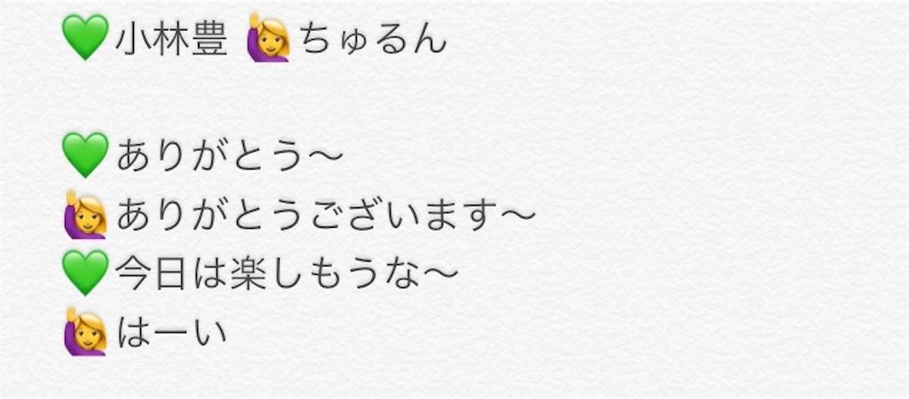 f:id:yuka_musumen:20180128182603j:image