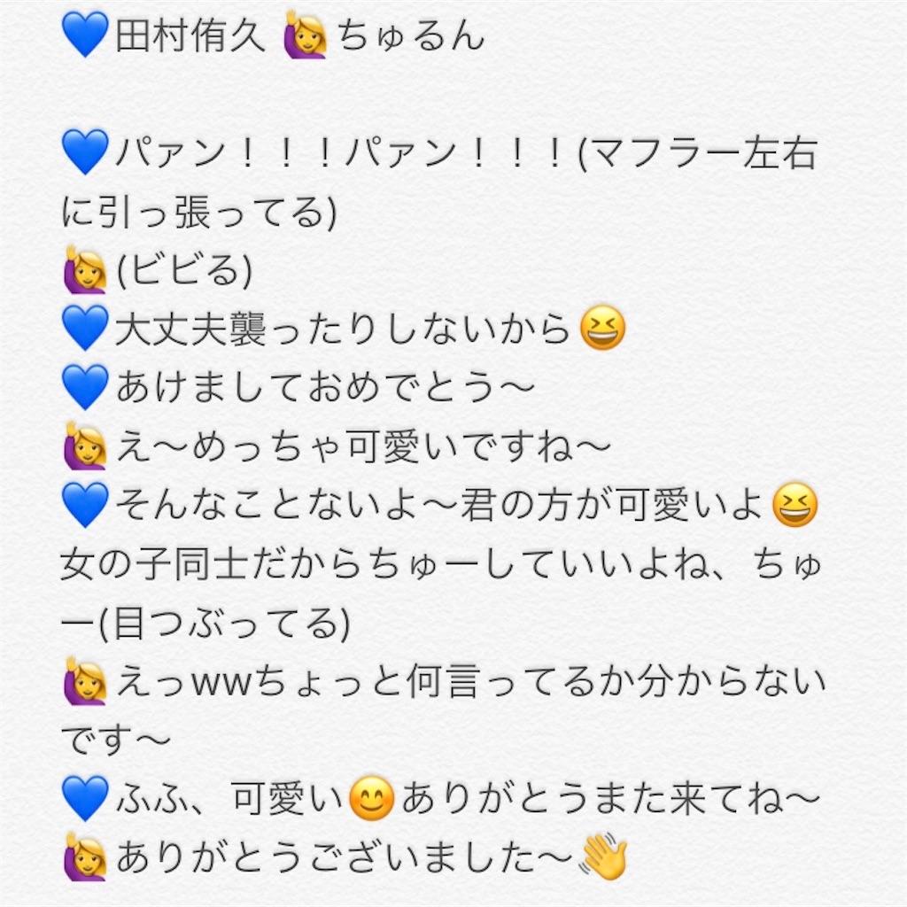 f:id:yuka_musumen:20180128182702j:image