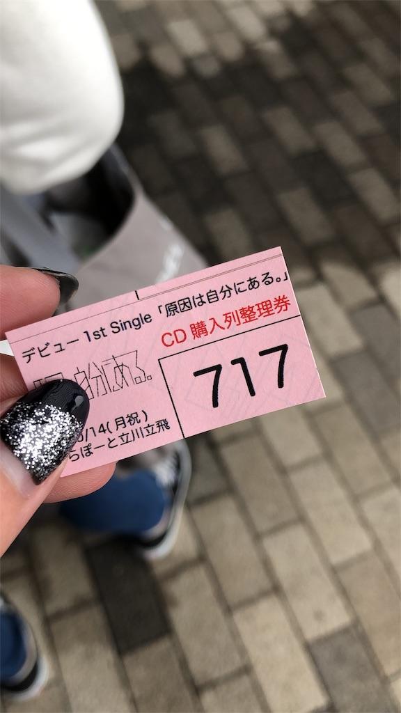 f:id:yuka_musumen:20191014195601j:image