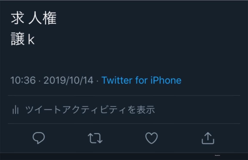 f:id:yuka_musumen:20191015175702j:image