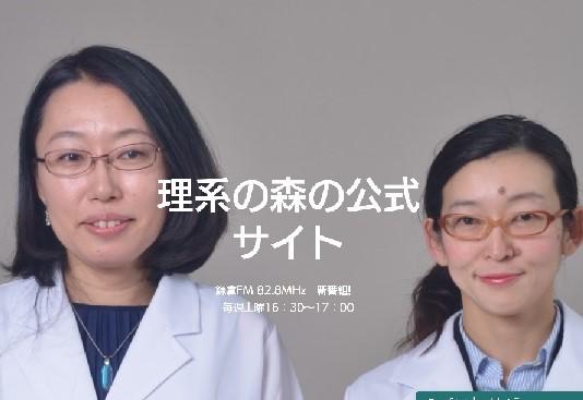 鎌倉FM 理系雑学バラエティー『理系の森』