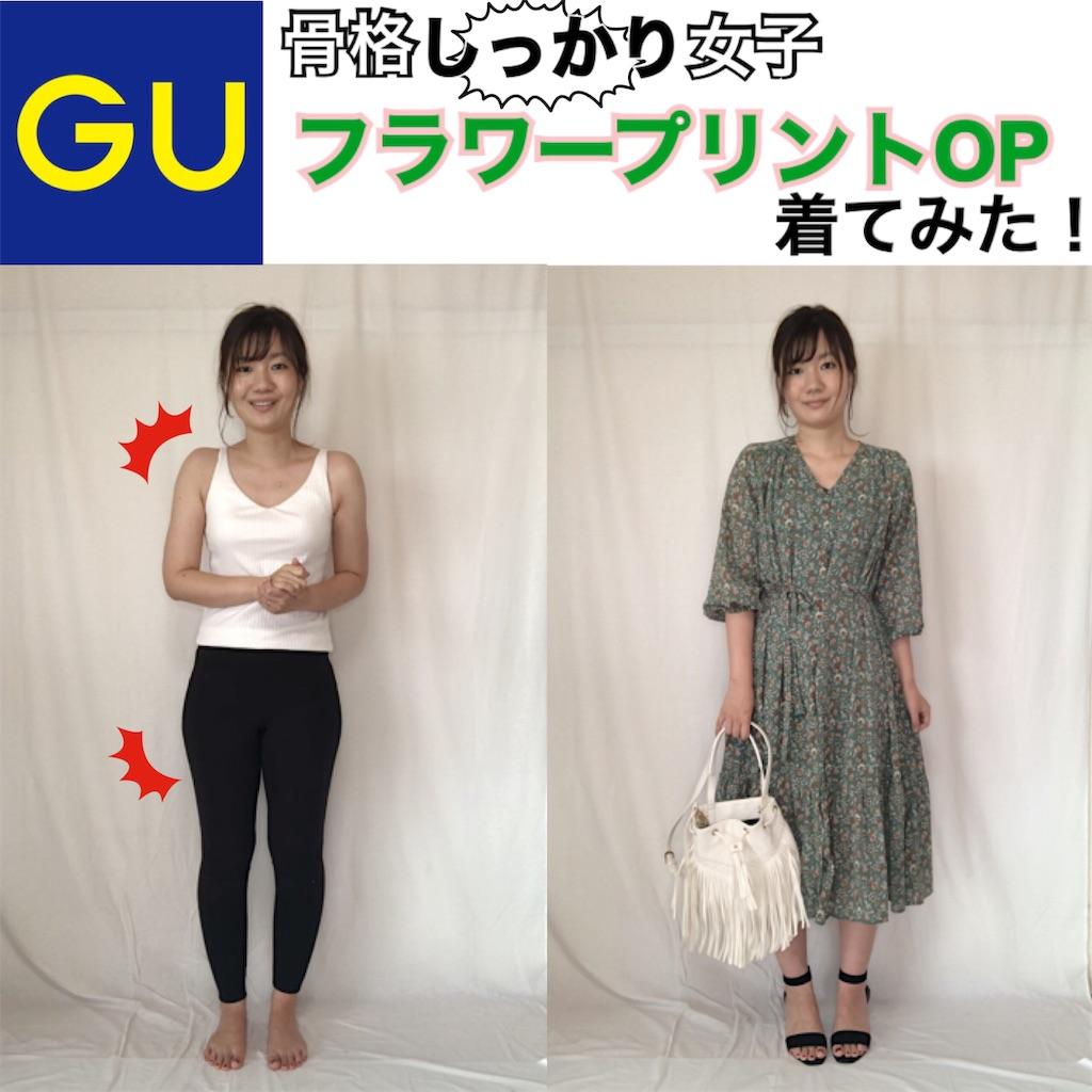 f:id:yukachin_kiyasecode:20190629001854j:image
