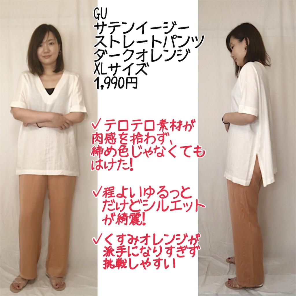 f:id:yukachin_kiyasecode:20190705140545j:image