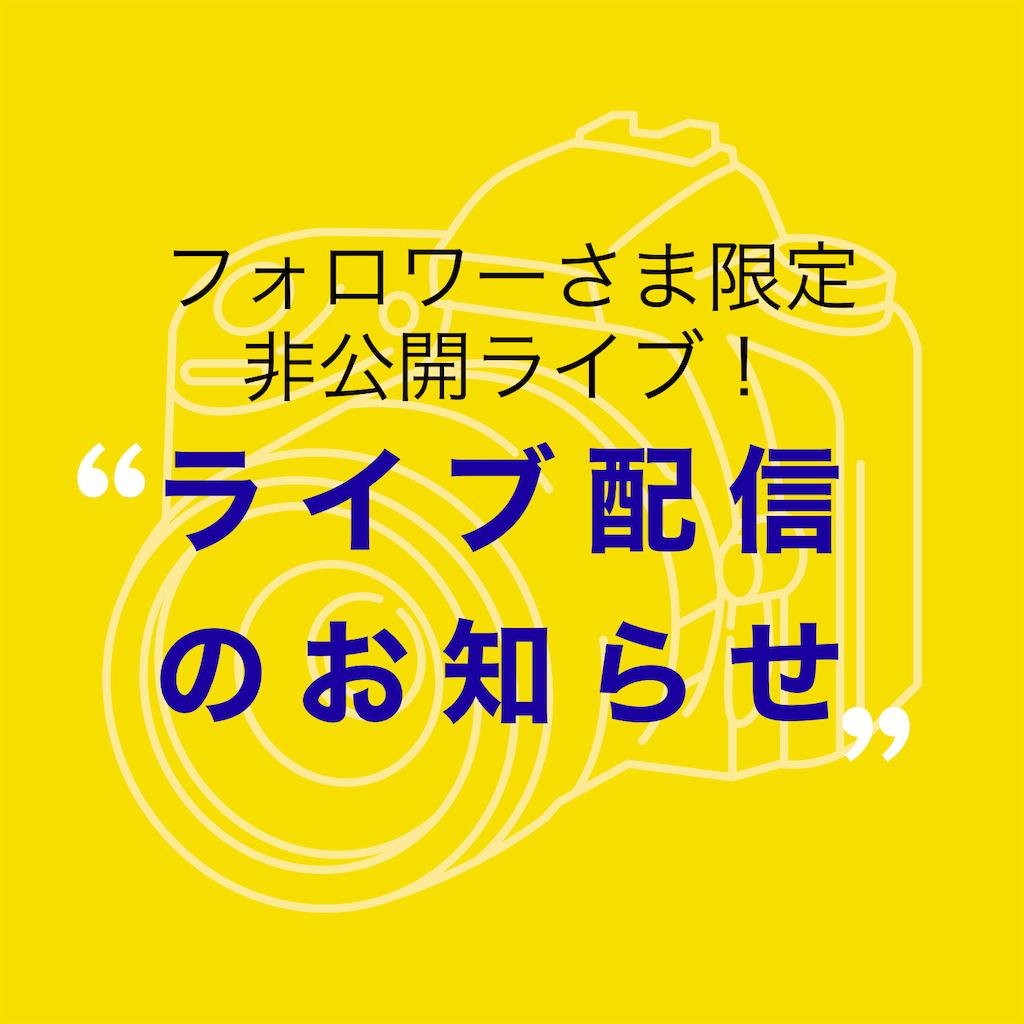f:id:yukachin_kiyasecode:20191225173734p:image