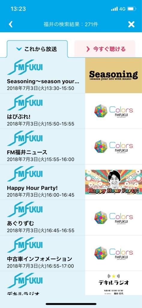 f:id:yukaichi:20180704105543j:plain