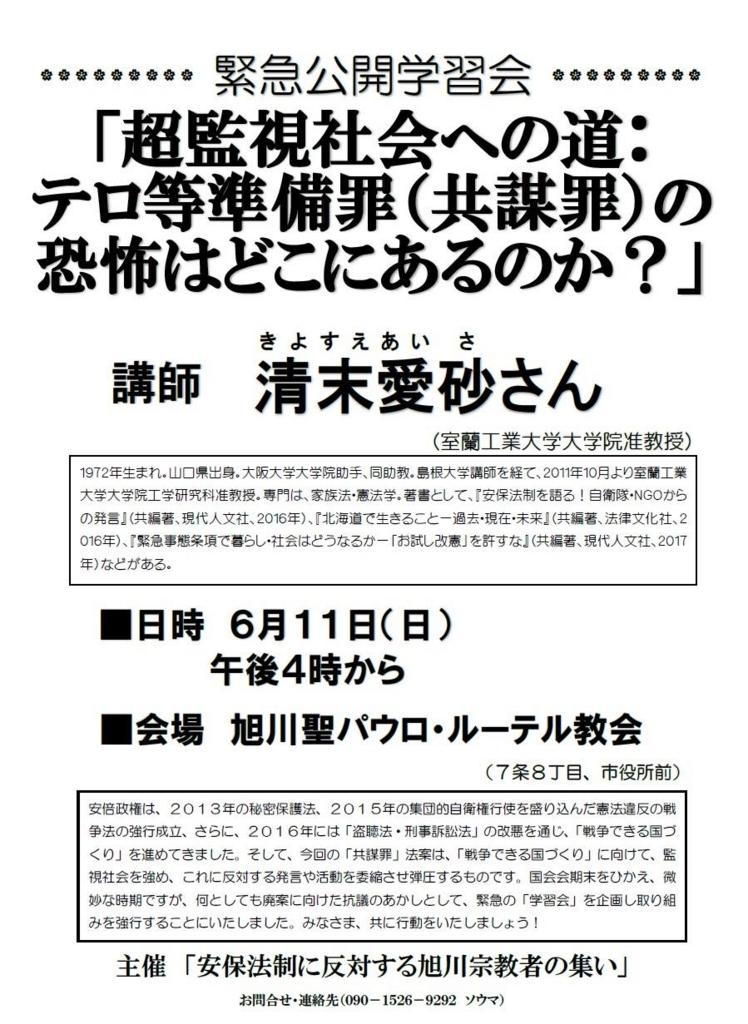 f:id:yukaina_gorilla:20170607135014j:plain
