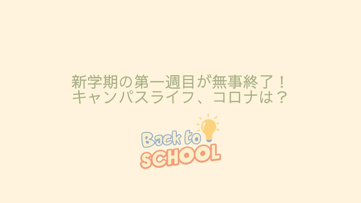 f:id:yukainaikura:20210123053043p:plain