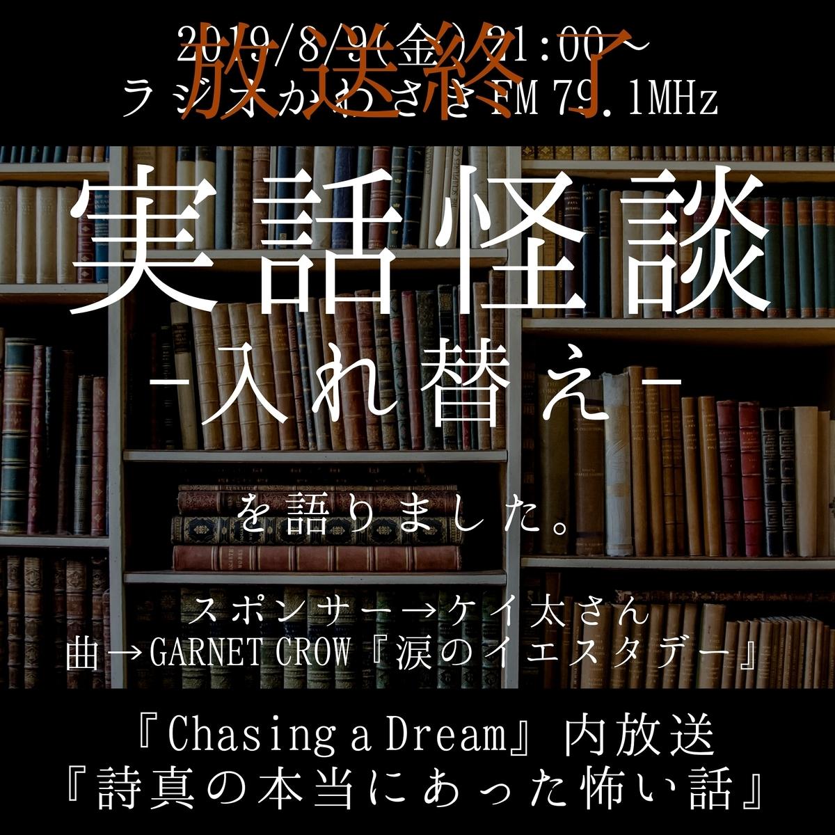 f:id:yukaitekietsu:20190811175228j:plain