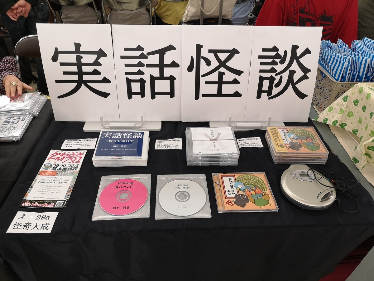 f:id:yukaitekietsu:20191029131038j:plain