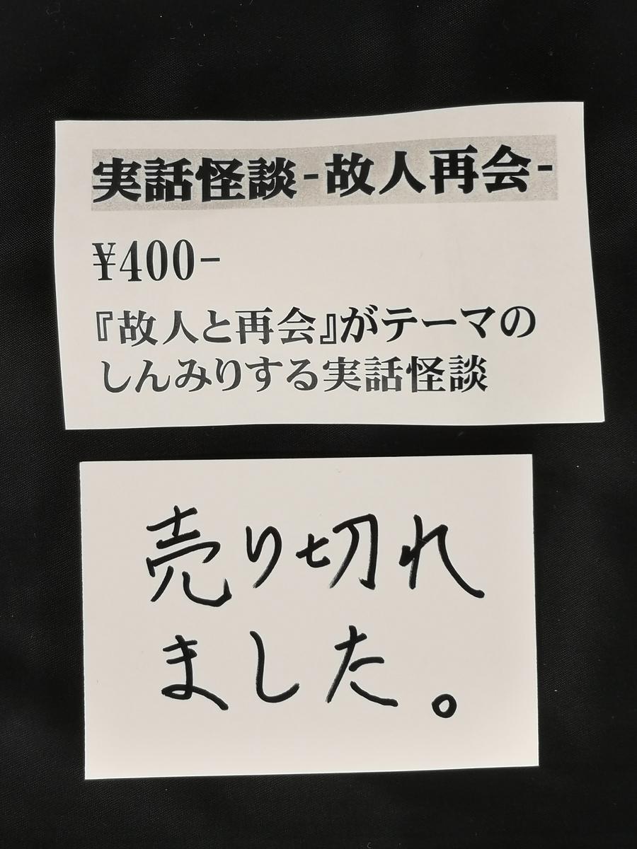 f:id:yukaitekietsu:20191029131507j:plain
