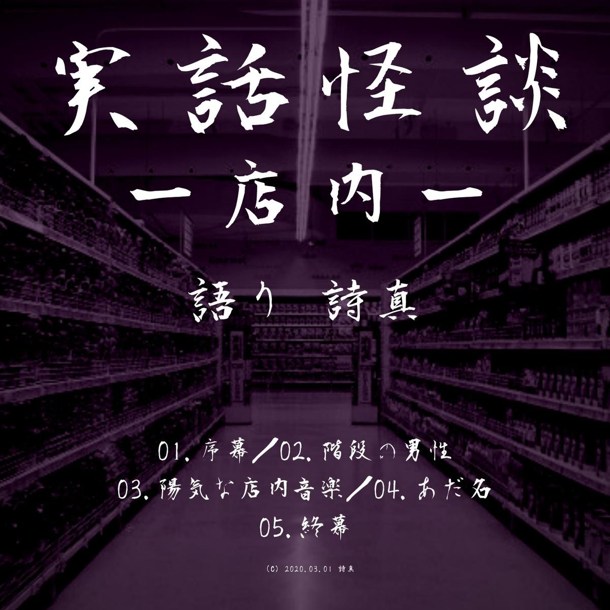 f:id:yukaitekietsu:20200301131445j:plain