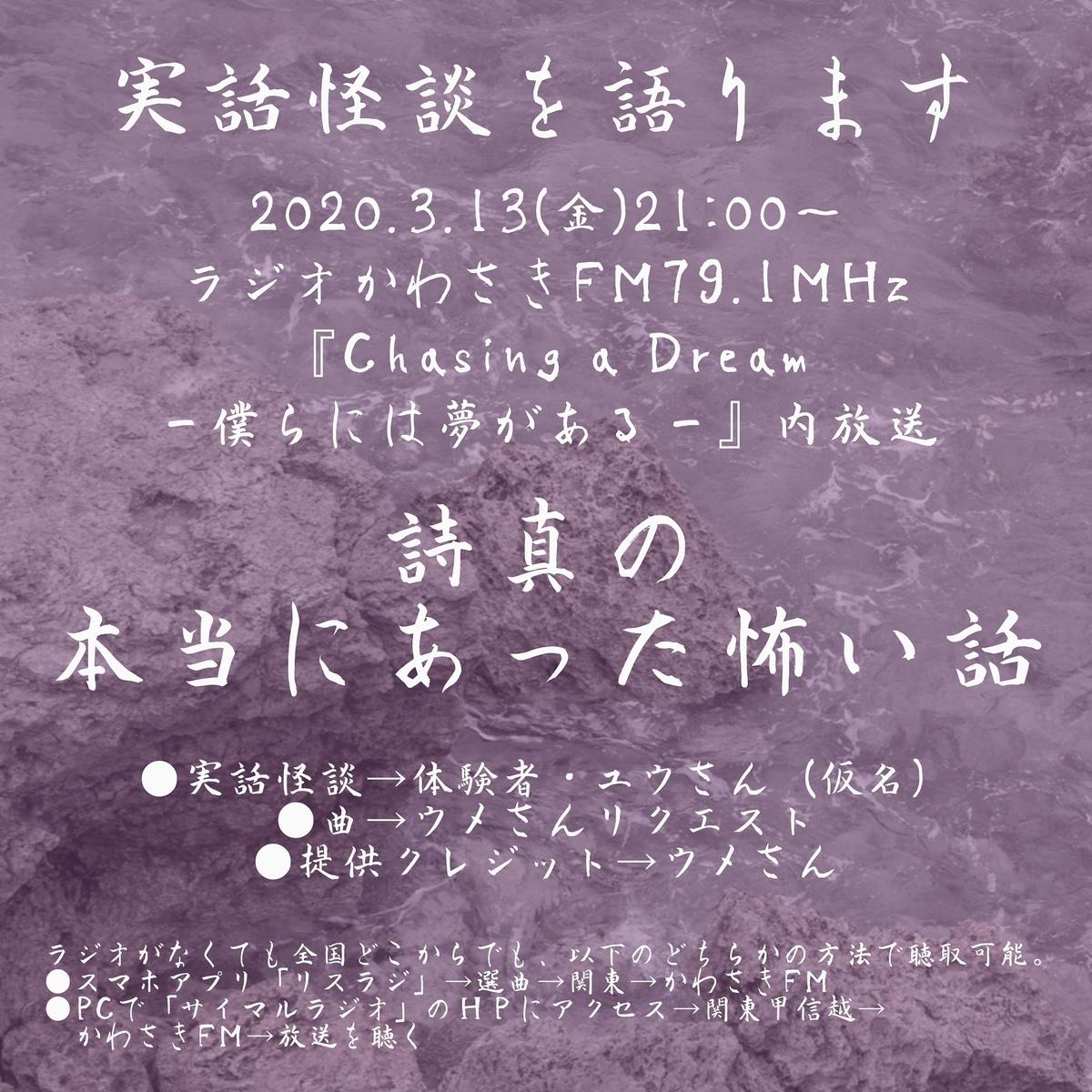 f:id:yukaitekietsu:20200313102535j:plain